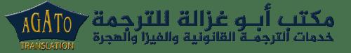 مكتب أبو غزالة للفيزا والهجرة
